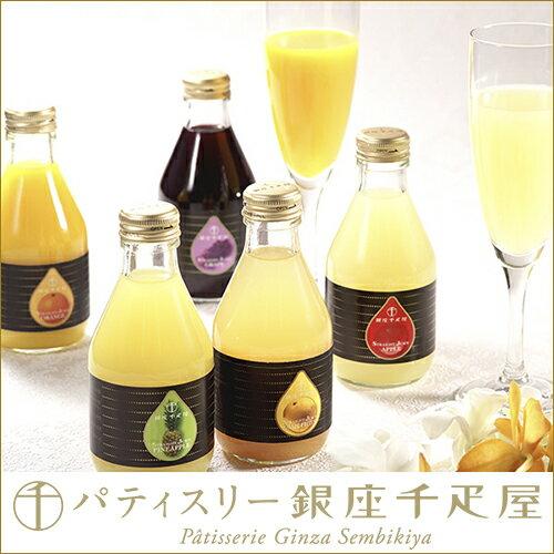 ジュース お中元 パティスリー銀座千疋屋 フルーツ ギフト Gift 贈り物 送料無料 銀座ストレートジュースB