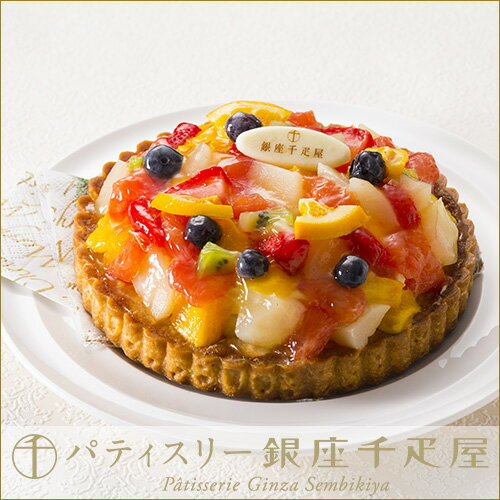 母の日 パティスリー銀座千疋屋 ケーキ フルーツ ギフト Gift 贈り物 送料無料 銀座タルト(フルーツ)