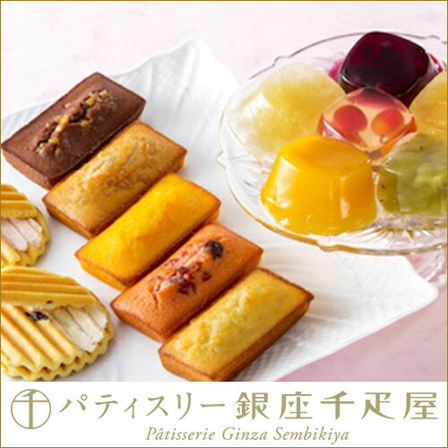 焼き菓子 ゼリー お中元 パティスリー銀座千疋屋 フルーツ ギフト Gift 贈り物 送料無料 銀座バラエティセット