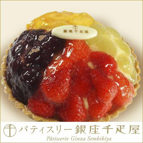 ケーキ 敬老の日 パティスリー銀座千疋屋 フルーツ ギフト Gift 贈り物 送料無料 銀座タルト(NEW4種のフルーツ)