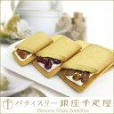母の日 パティスリー銀座千疋屋 焼き菓子 フルーツ ギフト Gift 贈り物 送料無料 銀座フルーツサンドB(15個入)