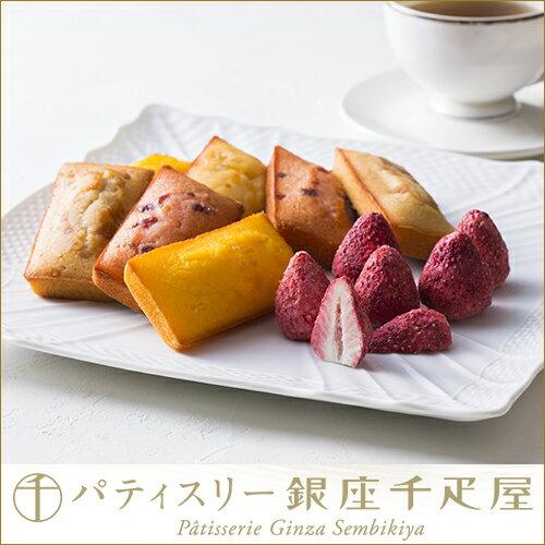 母の日 パティスリー銀座千疋屋 焼き菓子 チョコレートフルーツ ギフト Gift 贈り物 送料無料 銀座いちごショコラ&フィナンシェ