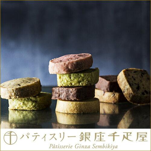 送料無料 銀座クッキー詰合せ 特別価格\2,000(送料・税込)