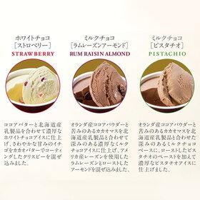 銀座ショコラアイス