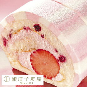銀座ロール[苺]銀座千疋屋だから作れた「とちおとめ」のふんわりロールケーキ【数量限定】