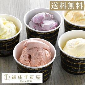 千疋屋 アイスクリーム パティスリー銀座千疋屋 ギフト Gift 贈り物 送料無料 銀座プレミアムアイス