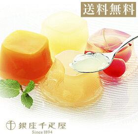 銀座ゼリーA銀座千疋屋が厳選した果汁を使用した上品な甘みのフルーツゼリー