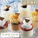 ホワイトデー 千疋屋 ケーキ パティスリー銀座千疋屋 ギフト Gift 贈り物 送料無料 銀座パルフェ