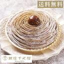 ケーキ ホワイトデーパティスリー銀座千疋屋 フルーツ ギフト Gift 贈り物 送料無料 銀座モンブラン