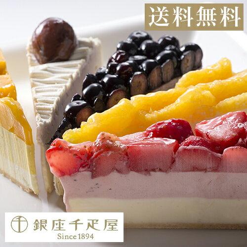 アイスクリーム お歳暮 パティスリー銀座千疋屋 フルーツ ギフト Gift 贈り物 送料無料 銀座フルーツタルトアイス