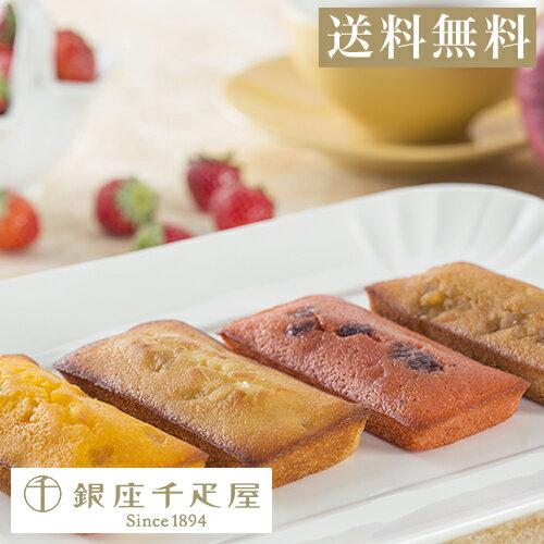 母の日 焼き菓子 パティスリー銀座千疋屋 フルーツ ギフト Gift 贈り物 送料無料 銀座フルーツフィナンシェB