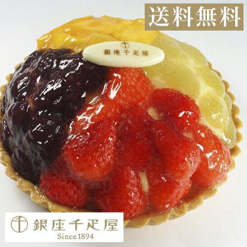 ケーキ お歳暮 パティスリー銀座千疋屋 フルーツ ギフト Gift 贈り物 送料無料 銀座タルト(NEW4種のフルーツ)