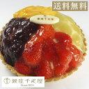 千疋屋 ケーキ タルト パティスリー銀座千疋屋 ギフト Gift 贈り物 送料無料 銀座タルト(NEW4種のフルーツ)