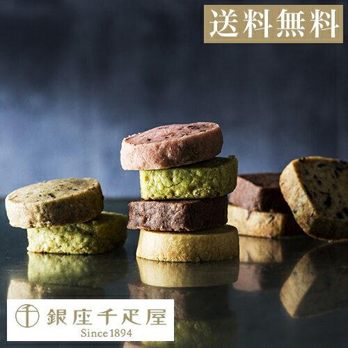 母の日 焼き菓子 クッキー パティスリー銀座千疋屋 フルーツ ギフト Gift 贈り物 送料無料 銀座クッキー詰合せ