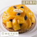 ケーキ バレンタイン パティスリー銀座千疋屋 フルーツ ギフト Gift 贈り物 送料無料 銀座タルト(オレンジマンゴー)