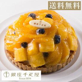 千疋屋 ケーキ パティスリー銀座千疋屋 ギフト Gift 贈り物 送料無料 銀座タルト(オレンジマンゴー)
