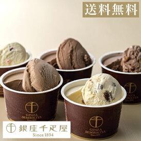 千疋屋 アイスクリーム パティスリー銀座千疋屋 ギフト Gift 贈り物 送料無料 銀座ショコラアイス