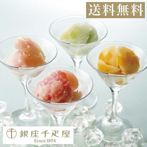 母の日 アイスクリーム パティスリー銀座千疋屋 フルーツ ギフト Gift 贈り物 送料無料 凍らせてからシャーベット