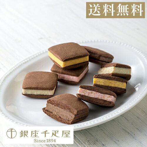 父の日 焼き菓子 パティスリー銀座千疋屋 フルーツ ギフト Gift 贈り物 送料無料 銀座焼きショコラサブレ