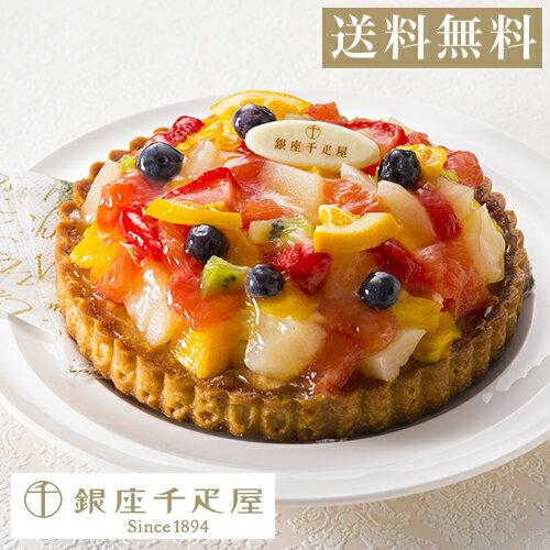父の日 ケーキ タルト パティスリー銀座千疋屋 フルーツ ギフト Gift 贈り物 送料無料 銀座タルト(フルーツ)