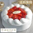 バレンタイン 千疋屋 ケーキ パティスリー銀座千疋屋 ギフト Gift 贈り物 送料無料 ベリーのレアチーズケーキ