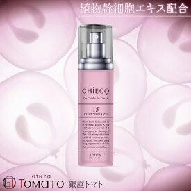 [お買い物マラソン]植物幹細胞エキス配合化粧水 植物エキスがお肌に潤いとハリ / CHIECO ローションCP
