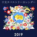 2018eto calendar 01