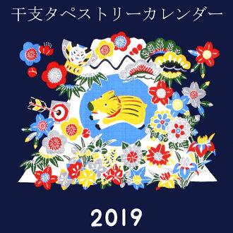 2015 년 새 해 인사/이 연 하는 만족 되는 육십갑자 태피 스 트리 달력 未年 (양 털)