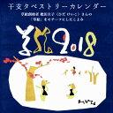 2018eto koyomi 01