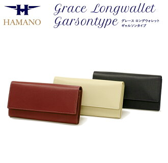 Product made in correspondence Japan made in Hamano leather long wallet [Hamano leather crafts / Hamano /HAMANO/ Hamano] Grace long wallet young man type long wallet Hamano leather crafts company
