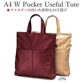 [ヤマト屋 ヤマト屋 バッグ]KIKI 2・新つまみマチ手提バッグ☆ 母の日 にも最適です。A4 あす楽 対応 yamatoya 日本製☆手提げバッグ レディース☆キキ 軽量バッグ