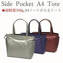 ヤマト屋 キキ2 サイドポケットトート yamatoya 日本製。(ポリカーボネイト素材) ★ 母の日にも最適です。 日本製 …
