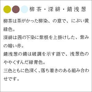 【和色誂え】柳茶・深緋・錆浅葱(帯揚・帯締・草履の3点セット)【銀座ぜん屋ぜんやゼンヤ高級草履】