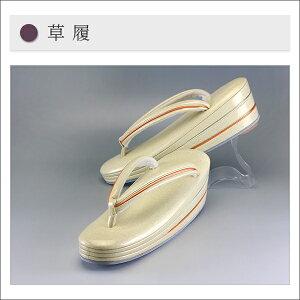 【和色誂え】若苗・朱(帯揚・帯締・草履の3点セット)【銀座ぜん屋ぜんやゼンヤ高級草履】