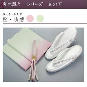【和色誂え】桜・萌黄(帯揚・帯締・草履の3点セット)【銀座ぜん屋ぜんやゼンヤ高級草履】