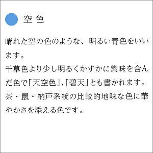 【和色誂え】空色(帯揚・帯締・草履の3点セット)【銀座ぜん屋ぜんやゼンヤ高級草履】