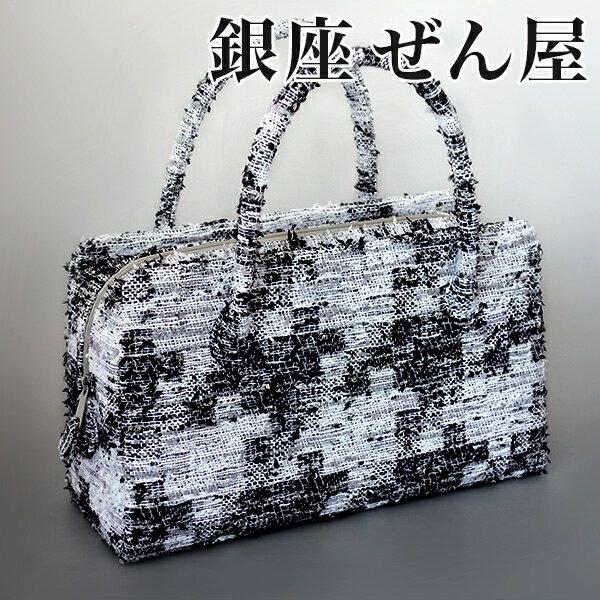 ツイード ボストン型バッグ 黒/白【おしゃれ用バッグ 和装バッグ】【銀座 ぜん屋 ぜんや ゼンヤ】