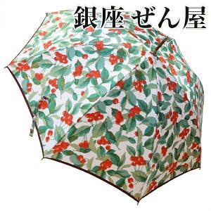 甲斐織雨傘さくらんぼグリーン長