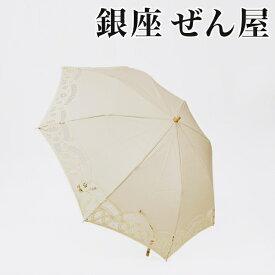 バテンレース折りたたみパラソル ベージュ (デザイン1)【日傘】【銀座 ぜん屋 ぜんや ゼンヤ】