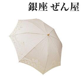 バテンレース折りたたみパラソル ベージュ(デザイン2)【日傘】【銀座 ぜん屋 ぜんや ゼンヤ】