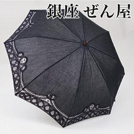 バテンレース折りたたみパラソル 黒 (デザイン2)【日傘】【銀座 ぜん屋 ぜんや ゼンヤ】