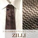 ZILLI (ジリー)ネクタイ ブランド 高級 ジリー ZILLI シルク ジャガード おしゃれ 結婚式 パーティー 最高級
