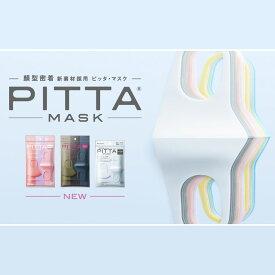 PITTA MASK(ピッタマスク)レギュラー スモール キッズ 3枚入【2020ニュータイプ】【アラクス】【日本製】