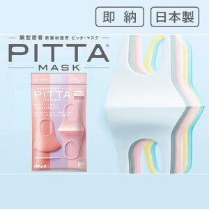 [REGULAR PASTEL]PITTA MASK(ピッタマスク)レギュラー パステル 3枚入【アラクス】【日本製】