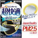 [unicharm]ユニ・チャーム Premium 超快適マスク 息ムレクリアタイプBLACK ブラック ふつうサイズ 5枚入【細菌】【PM2…