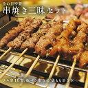 バーベキュー ラム肉 串焼き ラム串 焼鳥 焼き鳥 焼きとん キャンプ 焼肉 宅飲み 金の目特製 ラム串セット20本