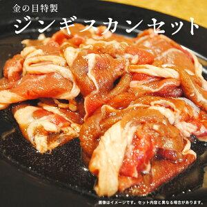 バーベキュー ラム肉 串焼き ラム串 焼鳥 焼き鳥 焼きとん キャンプ 焼肉 宅飲み 金の目特製 金の目特製ジンギスカンセット