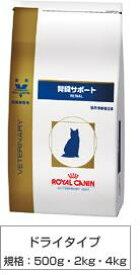 【2袋セットでお得!送料無料】ロイヤルカナン ベテリナリーダイエット 猫用 腎臓サポート 2Kg×2 ※沖縄・離島はご注意願います