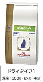 【2袋セット価格!送料無料!】ロイヤルカナン ベテリナリーダイエット 猫用 pHコントロール1 4kg×2袋セット ※沖縄・離島はご注意願います。