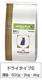 【送料無料!】ロイヤルカナン ベテリナリーダイエット 猫用 pHコントロール2 4kg ※沖縄・離島はご注意願います